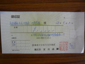 P1100459